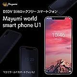 【公式】 【国内正規品】SIMロックフリースマホ Mayumi U1 DSDV デュアルSIMデュアルVoLTE対応 高性能デュアルカメラ搭載 15W高速ワイヤーレス充電対応 顔認証機能、指紋認証機能搭載 OS:Android 8.1 オクタコアCPU RAM4GB ROM64GB 高性能 19:9 5.9インチノッチディスプレイ イヤホンジャック付き ハイレゾ対応 コスパ最強 世界36バンド対応  ドコモ・au・ソフトバンクのプラチナバンドに対応  (トワイライトカラー)