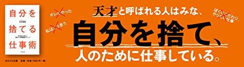 自分を捨てる仕事術-鈴木敏夫が教えた「真似」と「整理整頓」のメソッド-