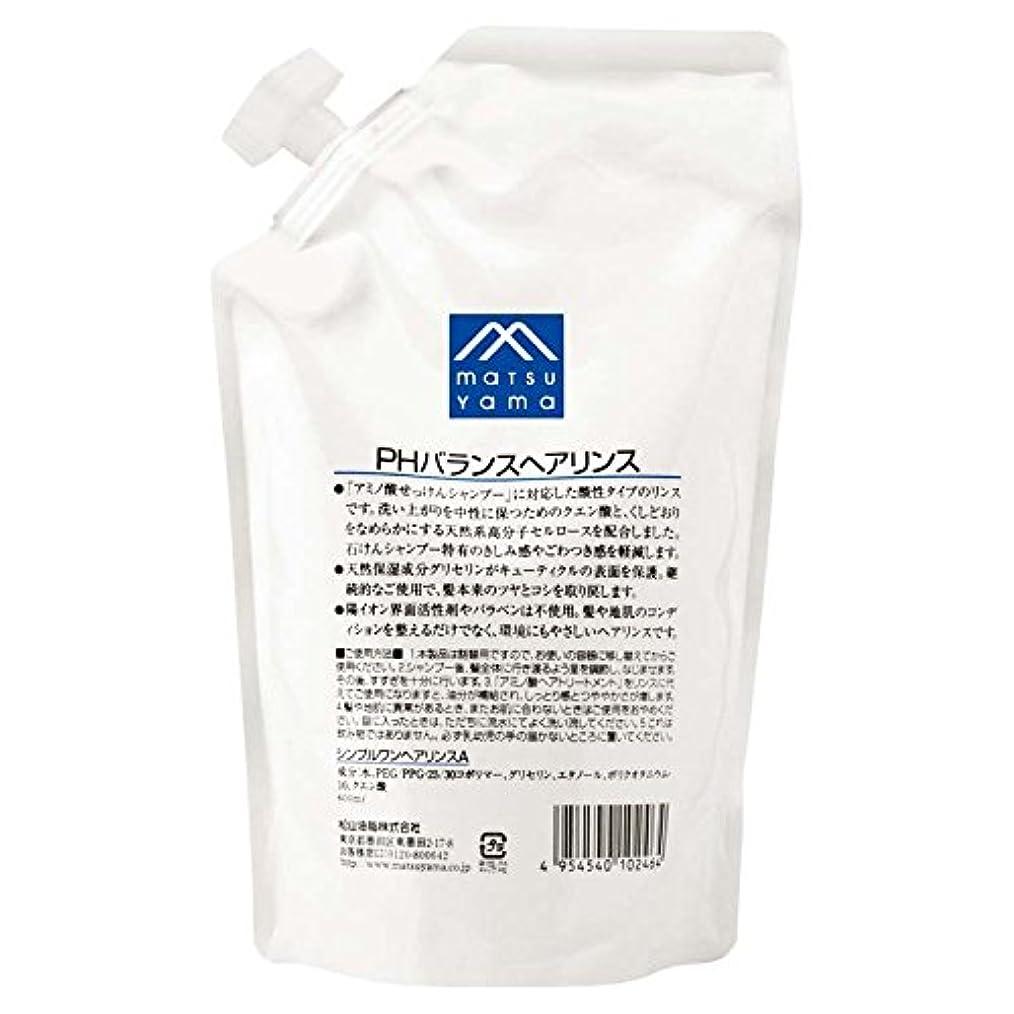 ホームレクリエーション改善するM-mark PHバランスヘアリンス 詰替用