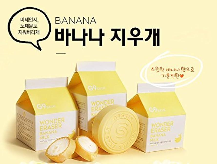 吸収鉛筆画像G9SKIN/(ベリサム) ワンダー消しゴム「天然石鹸」3種/イチゴミルク消しゴム、バナナ消しゴム、クルミ消しゴム  (バナナ) [並行輸入品]