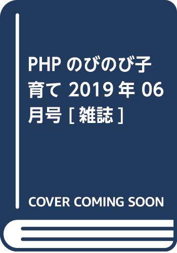 PHPのびのび子育て 2019年 06 月号 [雑誌]