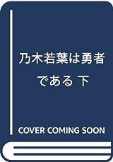 ゆゆゆライトノベル「乃木若葉は勇者である」下巻6月発売