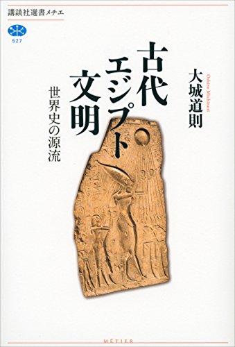 古代エジプト文明 世界史の源流 (講談社選書メチエ)