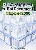 ドキュメント自動生成ツール【A HotDocument】 for Microsoft Excel 2000
