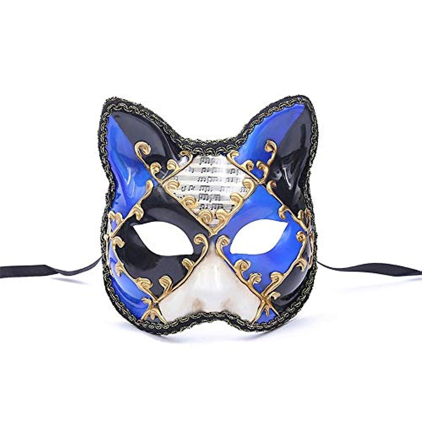 地図コックメンバーダンスマスク 大きな猫アンティーク動物レトロコスプレハロウィーン仮装マスクナイトクラブマスク雰囲気フェスティバルマスク ホリデーパーティー用品 (色 : 青, サイズ : 17.5x16cm)