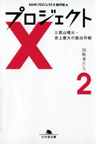 プロジェクトX 挑戦者たち〈2〉三原山噴火・史上最大の脱出作戦 (幻冬舎文庫)