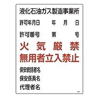 高圧ガス関係の標識。 高圧ガス標識 高301 液化石油ガス製造事業所 039301 〈簡易梱包