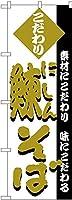 のぼり旗 鰊そば H-126 (受注生産)
