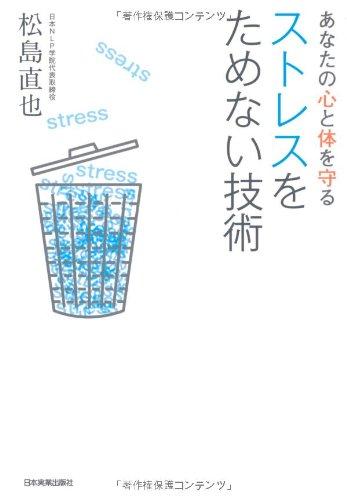 あなたの心と体を守るストレスをためない技術