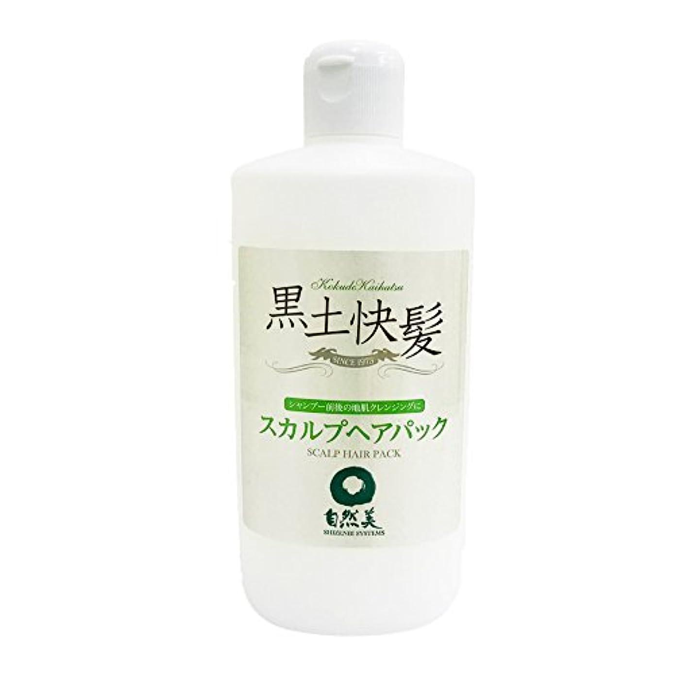 ギネス愛国的な媒染剤黒土快髪 スカルプヘアパック 280mL /こくどかいはつ/育毛/養毛/増毛/