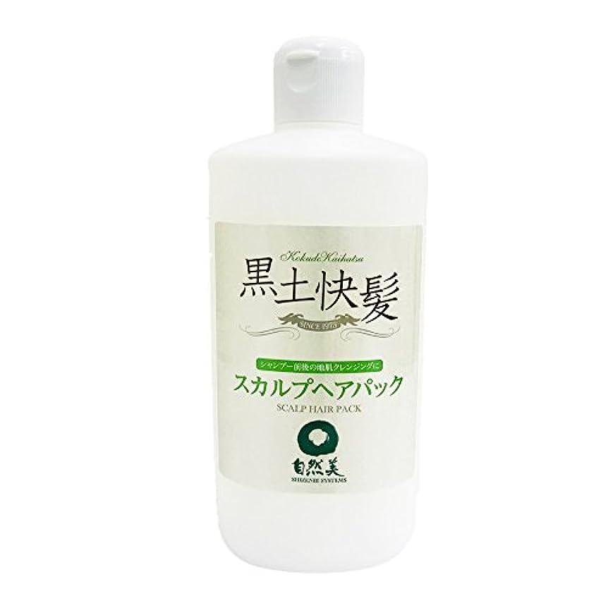 プロフィール異なる湿気の多い黒土快髪 スカルプヘアパック 280mL /こくどかいはつ/育毛/養毛/増毛/