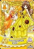 プリンセスパーティー5弾 プリンセスパーティー/PP05-09 ウェディングドレスイエロー R