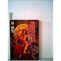 魍魎伝説〈1〉白蛇の章 (1985年) (双葉文庫)