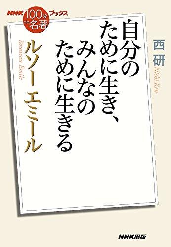 [画像:NHK「100分de名著」ブックス ルソー エミール―自分のために生き、みんなのために生きる]