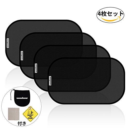 車用サンシェード 車窓日よけ カーシェード UVカット 簡単...