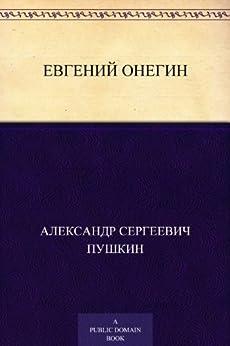 Евгений Онегин (Russian Edition) by [Пушкин, Александр Сергеевич]