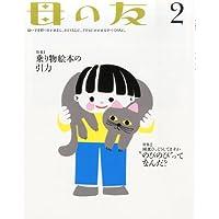 母の友 2014年 02月号 [雑誌]