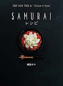 SAMURAI レシピ BODY MAKE FOOD by Chiken×Beans