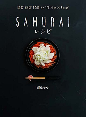 SAMURAI レシピ BODY MAKE FOOD by Chiken×Beansの詳細を見る