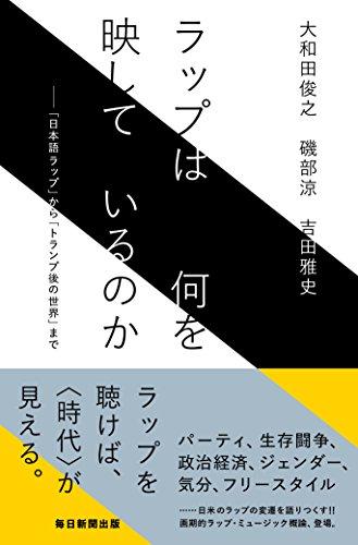 ラップは何を映しているのか――「日本語ラップ」から「トランプ後の世界」まで
