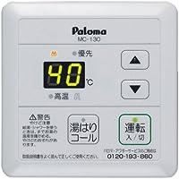 パロマ 給湯リモコン 湯はりコールリモコン MC-130