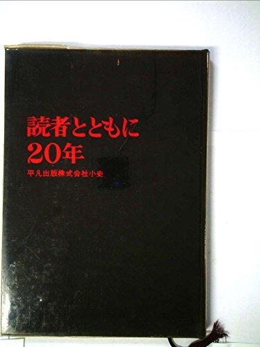 読者とともに20年―平凡出版株式会社小史 (1965年)
