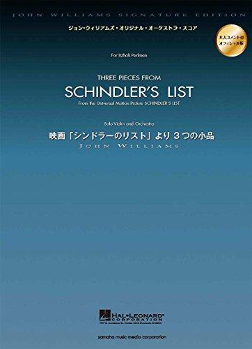 ジョン・ウィリアムズ・オーケストラ・スコア 映画「シンドラーのリスト」より 3つの小品