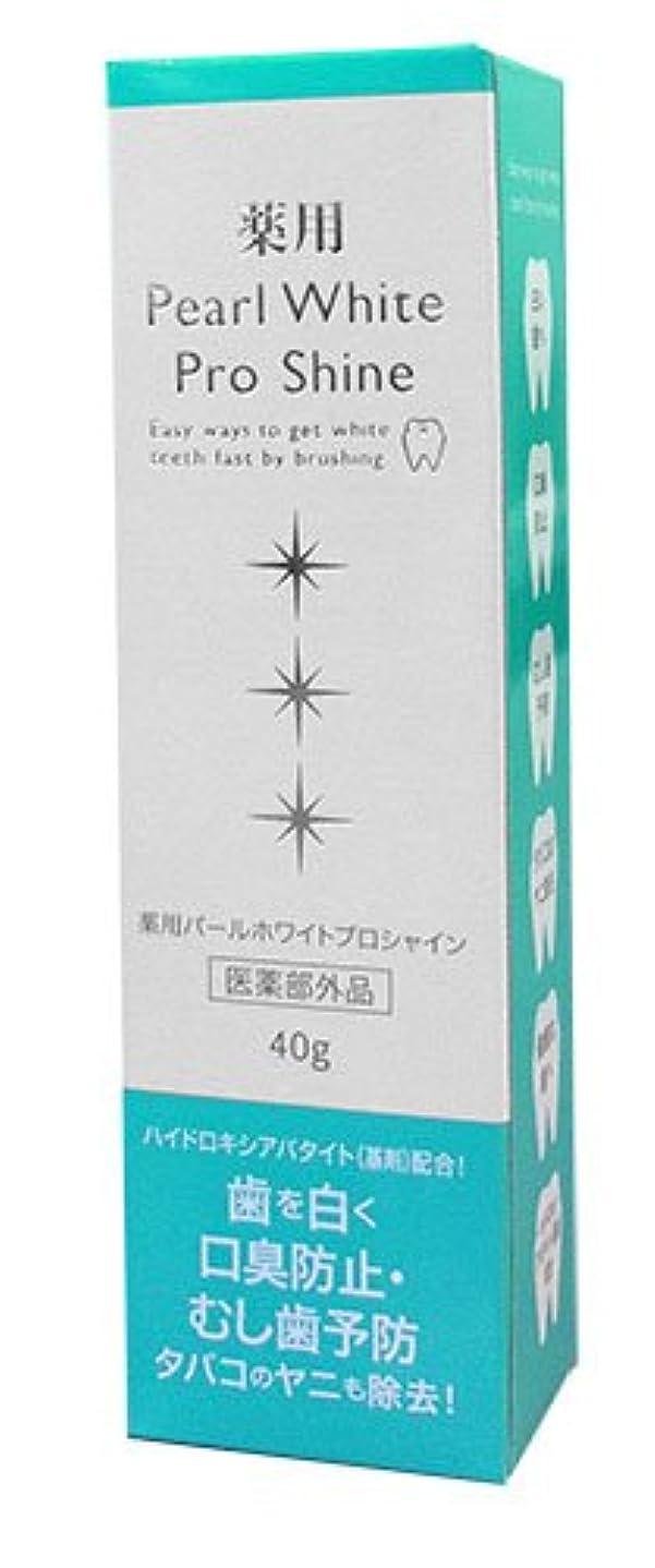 襲撃冗談で側面薬用Pearl white Pro Shine 40g [医薬部外品]