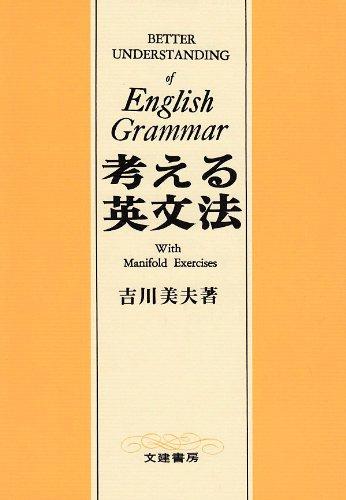 考える英文法の詳細を見る