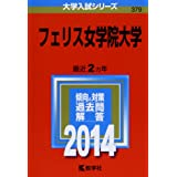 フェリス女学院大学 (2014年版 大学入試シリーズ)
