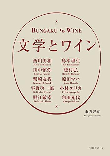 文学とワインの詳細を見る