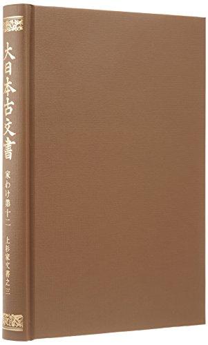 大日本古文書 家わけ第12ノ3 上杉家文書之3