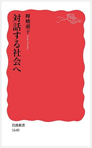 対話する社会へ (岩波新書)の詳細を見る
