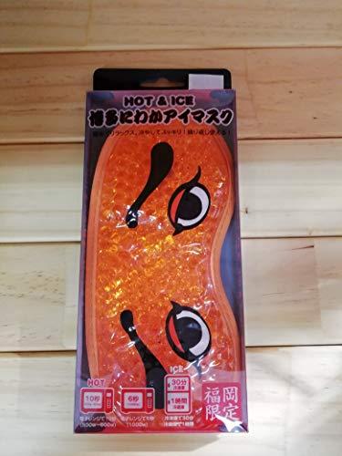 博多にわか アイマスク HOT&ICE