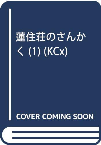 蓮住荘のさんかく(1) (KCx)