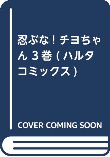 忍ぶな! チヨちゃん 3巻 (ハルタコミックス)