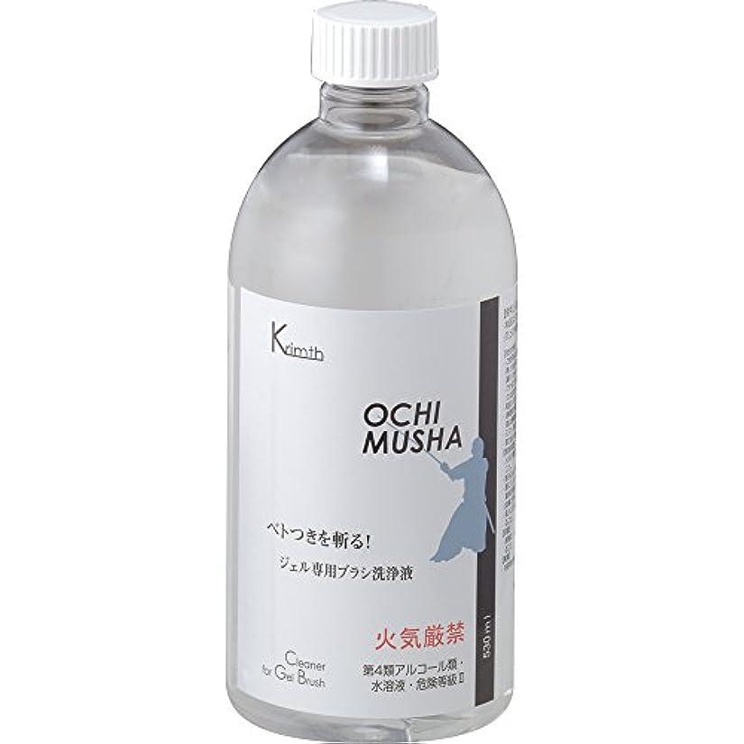 放射する浸食パンKrimth Ochimusha 530ml