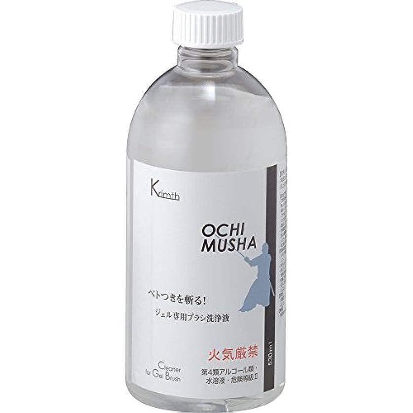 パワーサイレンスキャンダルKrimth Ochimusha 530ml