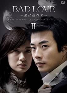 BAD LOVE~愛に溺れて~ DVD-BOX II