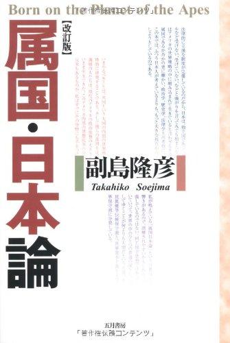 属国・日本論の詳細を見る