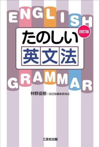 たのしい英文法 改訂版の詳細を見る
