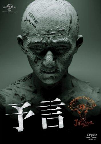 予言 [DVD]