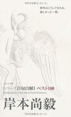 ベスト100 岸本尚毅 (シリーズ自句自解)の詳細を見る