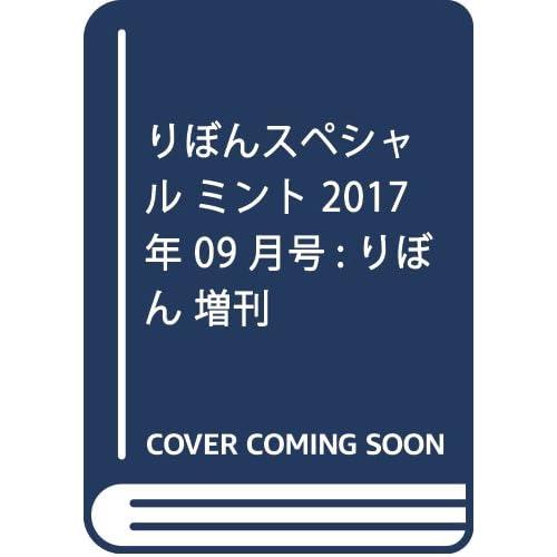 りぼんスペシャル ミント 2017年 09 月号 [雑誌]: りぼん 増刊