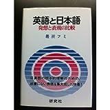 英語と日本語―発想と表現の比較 (1975年)