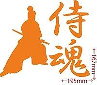 ノーブランド品 カッティングステッカー 侍魂 (SAMURAI SPIRIT)・2-1 約167mm×約195mm オレンジ 橙