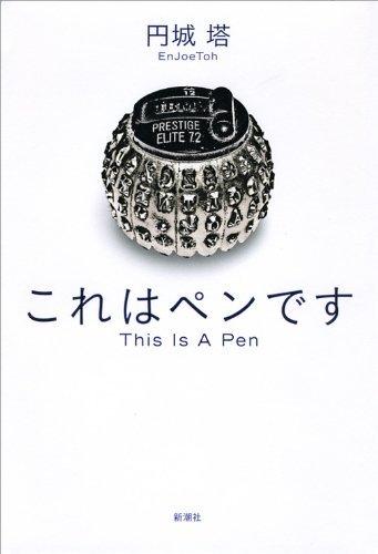 これはペンですの詳細を見る