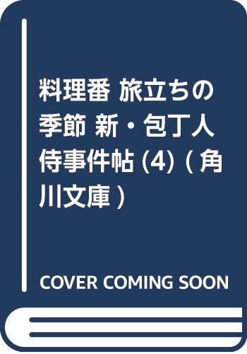 [画像:料理番 旅立ちの季節(仮) 新・包丁人侍事件帖(4) (角川文庫)]