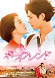 [DVD]ボーイフレンド DVD SET2