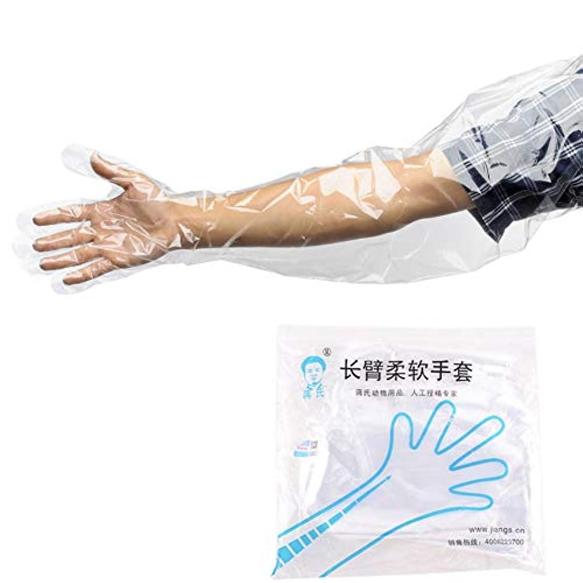 写真を描くほこり押すSweetiChic 使い捨てロングアームグローブ 柔らかい 厚くする 獣医検査 50個/バッグ